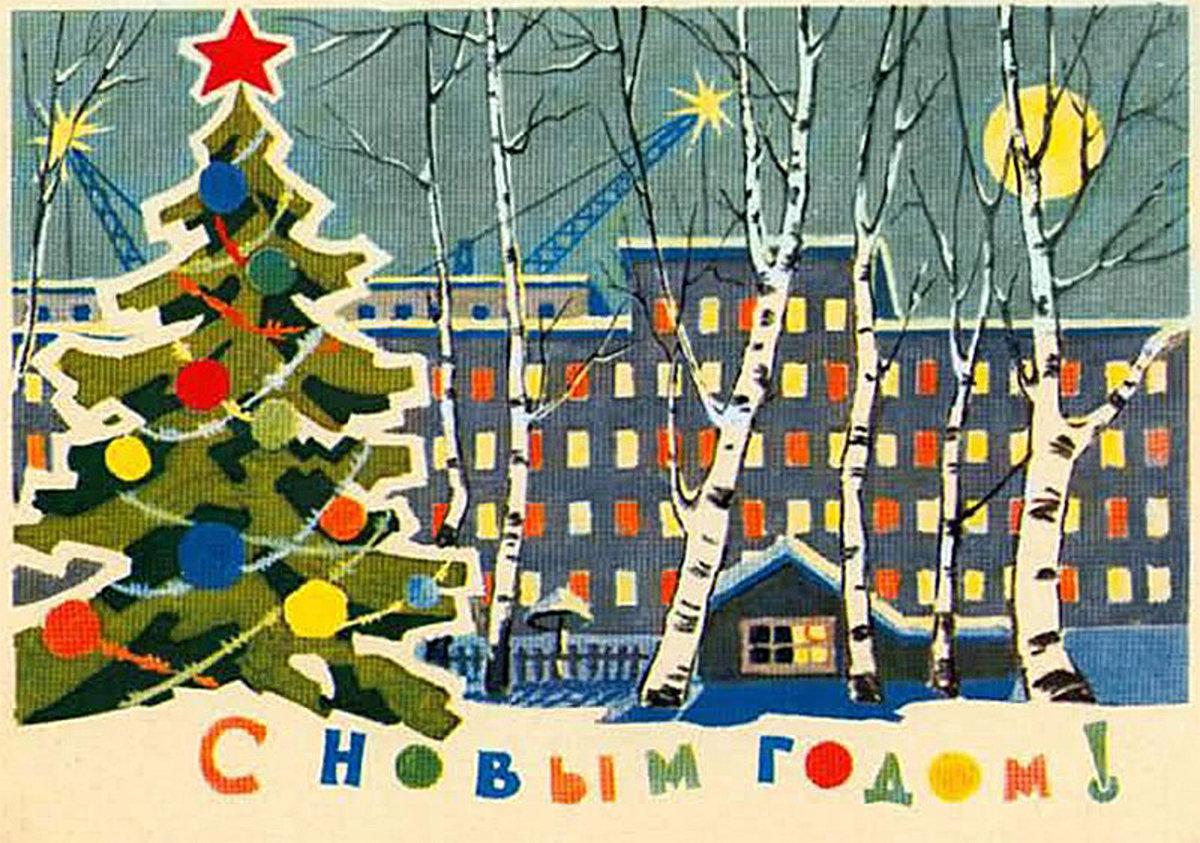 Открытки с новым годом 50-60 годы, открытке