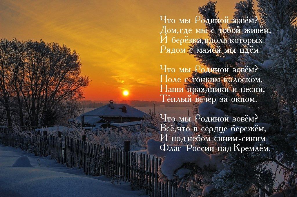 это красивое поздравление любимого мне стихотворение о родине сможем назвать