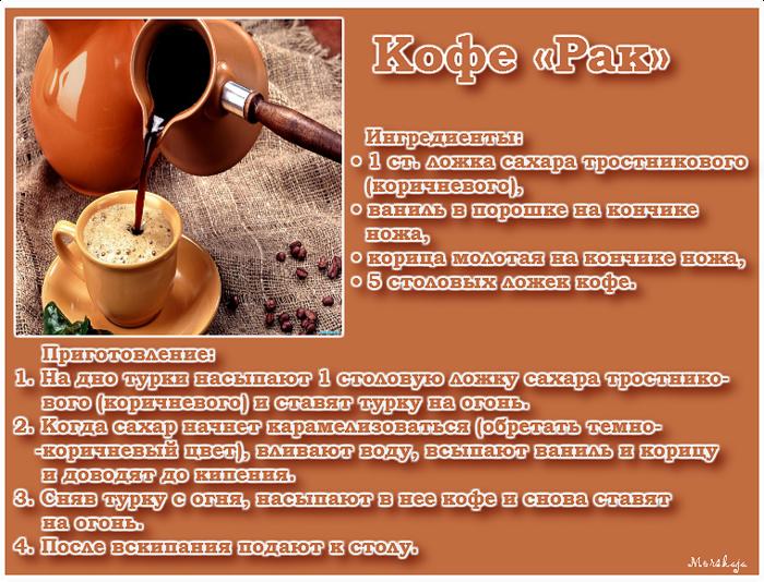 язык кофе в турке рецепт делать обмен