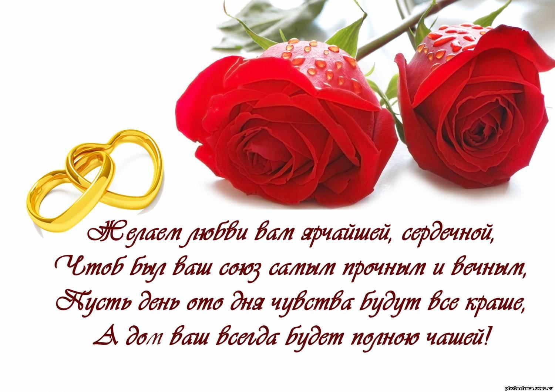 Поздравления елене со свадьбой