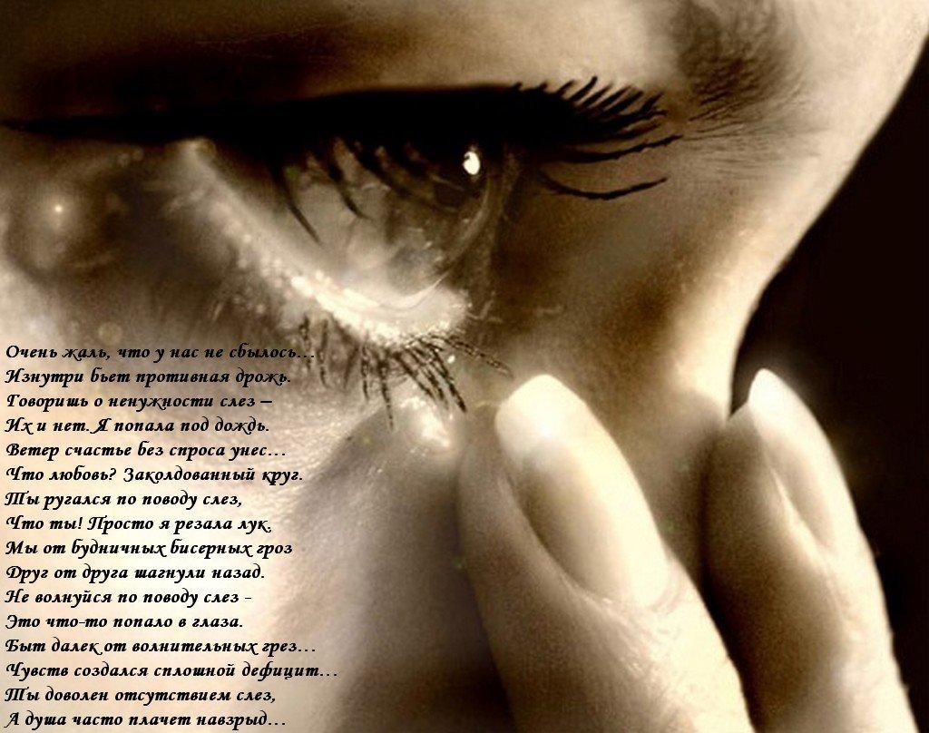 качестве открытки со слезами о любви материалы могут