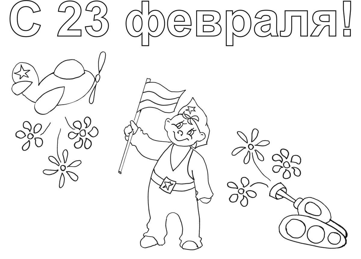 Картинки надписью, как нарисовать открытку к 23 февралю