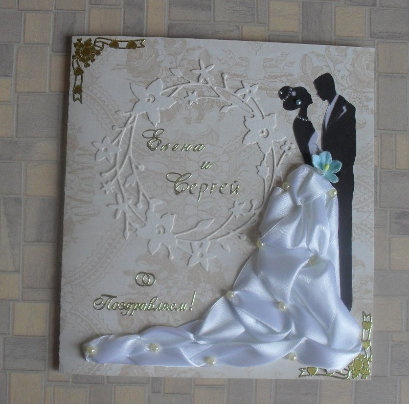 Открытки своими рукам на день свадьбы
