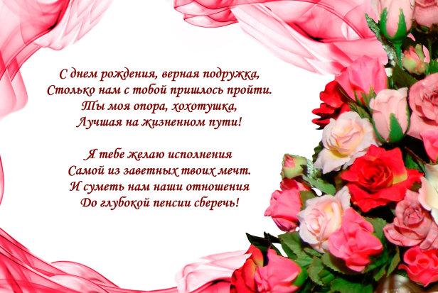 красивые поздравления с днем свадьбы подруге