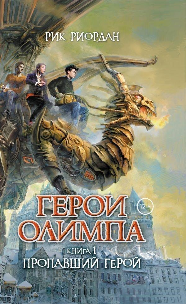 Скачать книгу герои олимпа пропавший герой