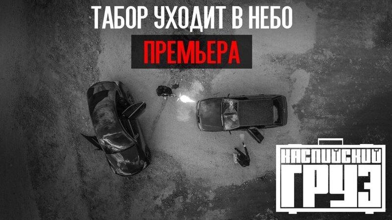 Каспийский груз без тебя скачать mp3