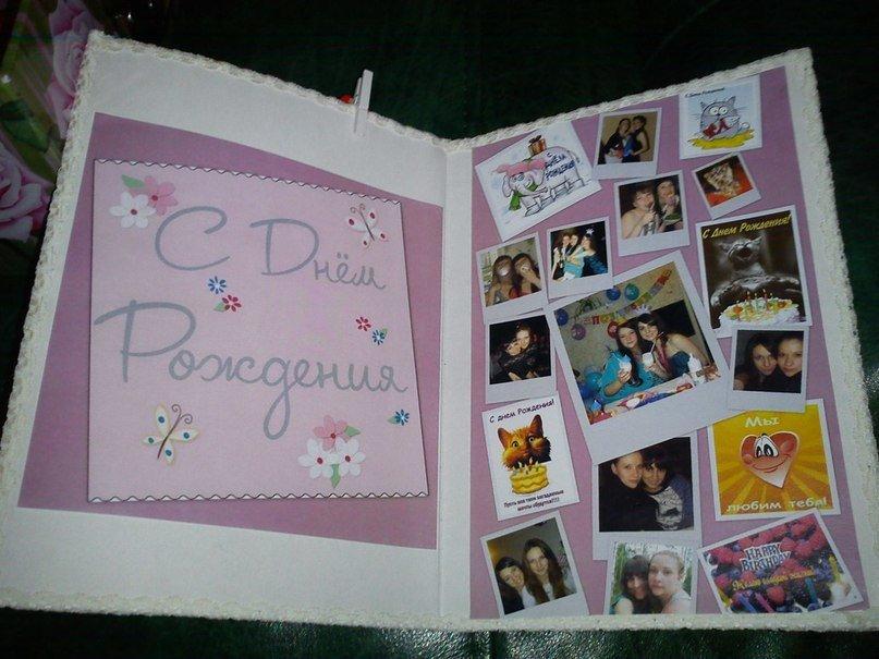 День рождения, открытка своими руками подруге с фотографиями