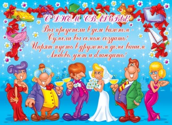Поздравления с днем свадьбы прикольные смешные от детей