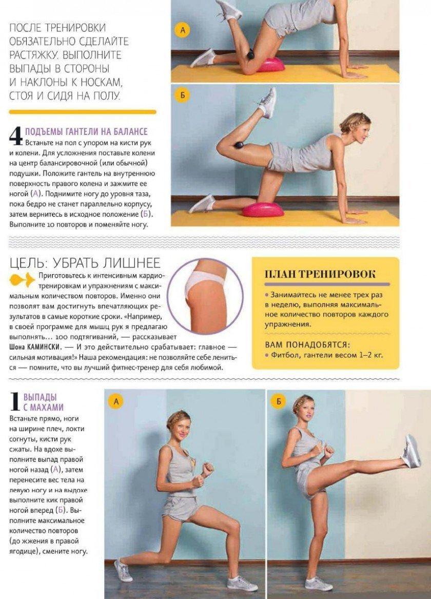 английских упражнения чтобы ноги похудели с картинками средние века