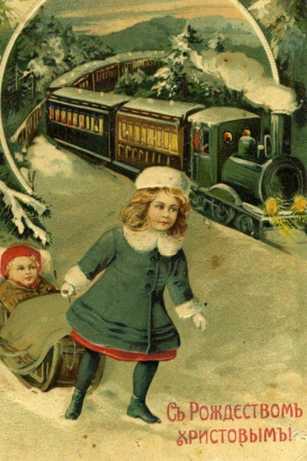 Счастливого рождества открытки царской россии