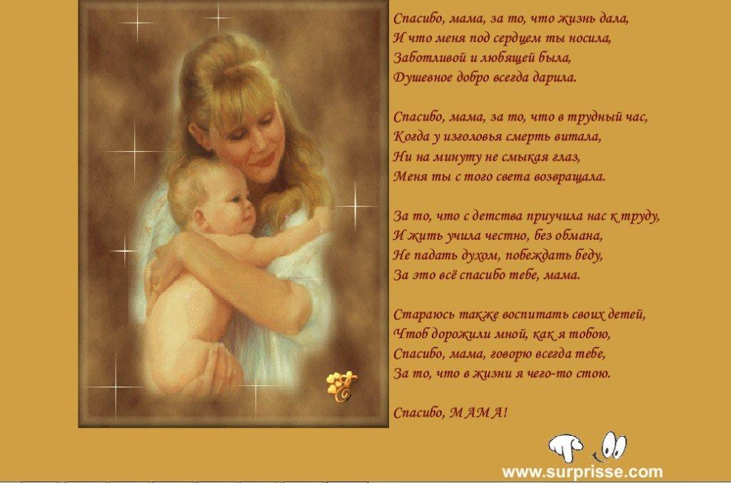 стихи маме спасибо за дочь маги