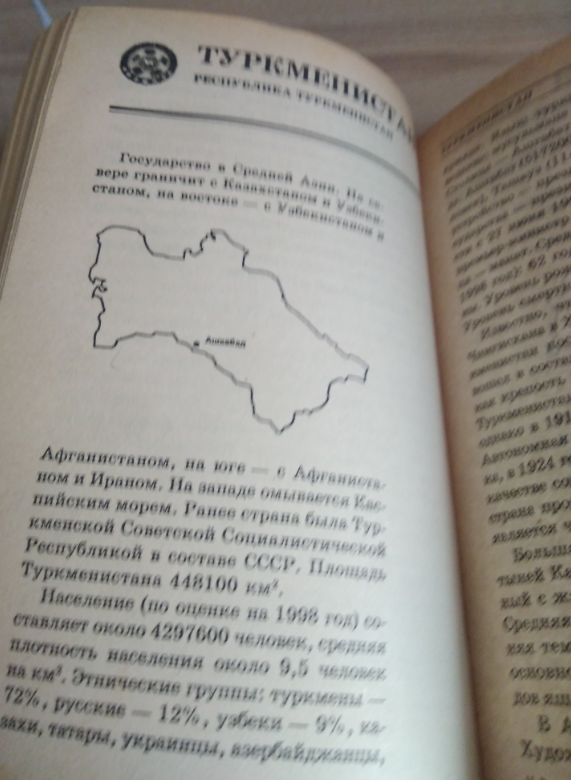 Туркменистан...