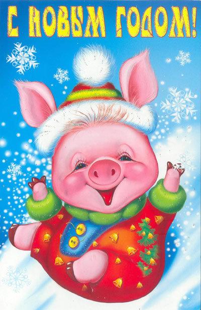 Поздравительные открытки к году свиньи