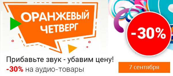 Оранжевый четверг (Xiaomi)