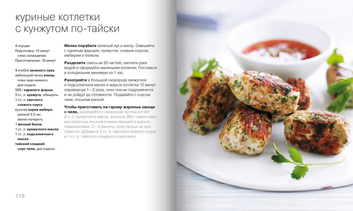 термобелье рецепт мясо по тайски оливер джеймс всего