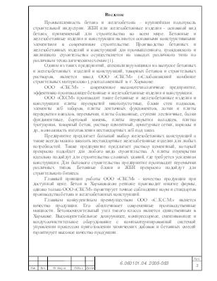 Отчет по производственной технологической практике на предприятии  Отчет по производственной технологической практике на предприятии ООО Слобожанский комбинат строительных материалов г