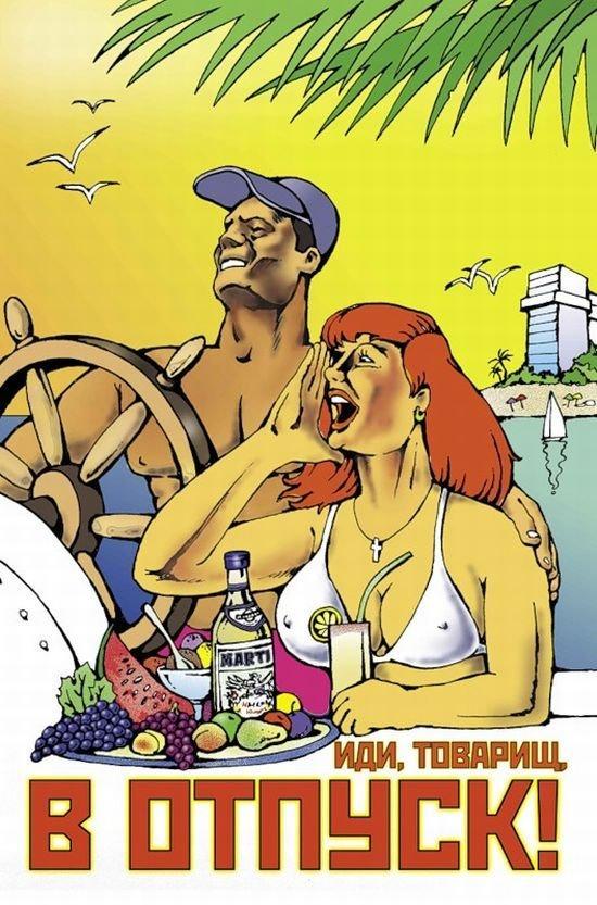 Картинки с отпуском с юмором