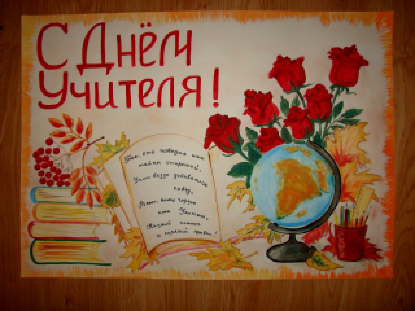 картинки плакаты ко дню учителя