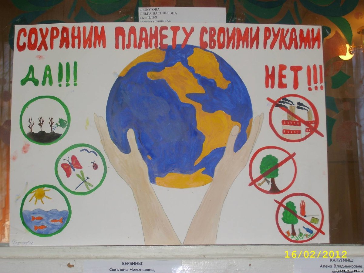 плакат на тему экологии в школу времена тотального