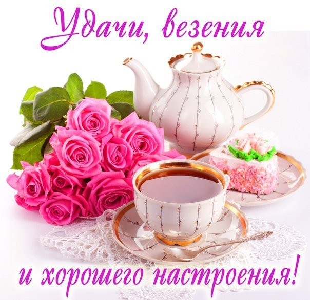 пожелания с.добрым утром картинки