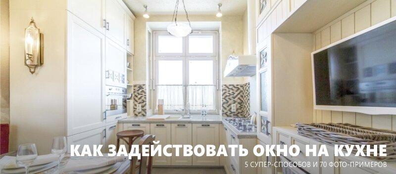 Далее в статье подборка 70 фото интерьеров и 5 супер-идей, как можно максимально эффективно задействовать окно в дизайне кухни.
