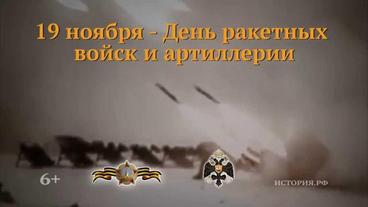 Картинки ко дню ракетных войск и артиллерии