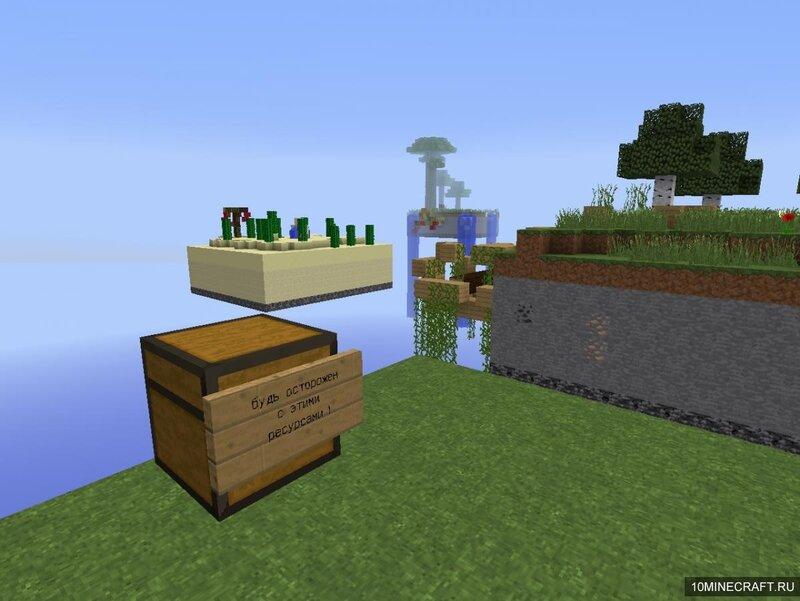 Minecraft скачать мод карта