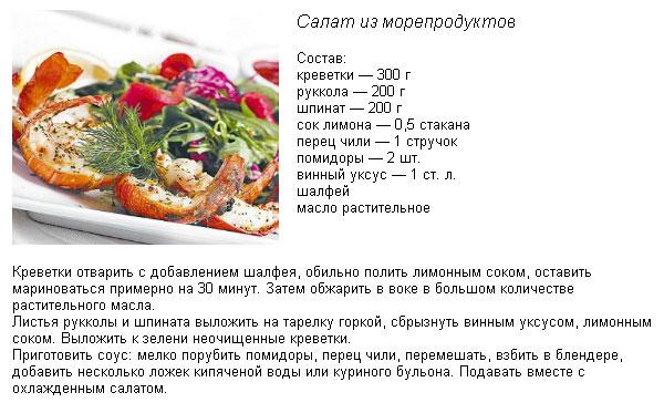 технологическая карта салата цезарь с курицей