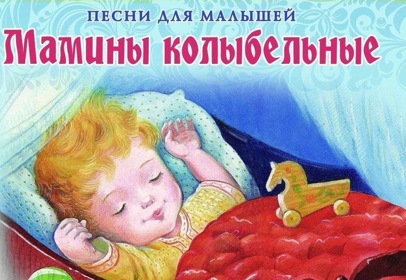 Колыбельные детские песни скачать бесплатно mp3