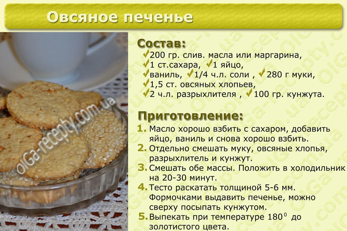 что можно приготовить из овсяного печенья рецепт с фото