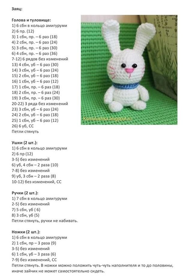 схема вязания крючком игрушек для начинающих кот