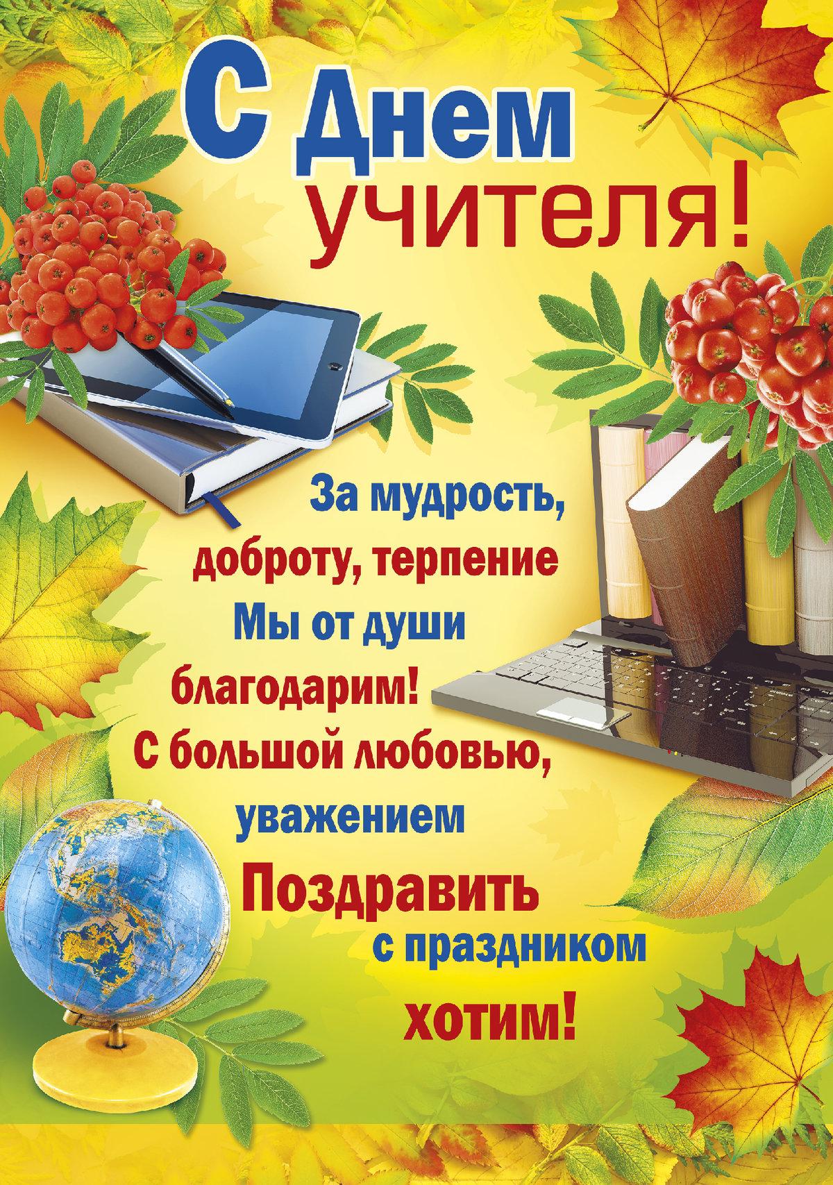 Картинки поздравления с днем учителя от учеников