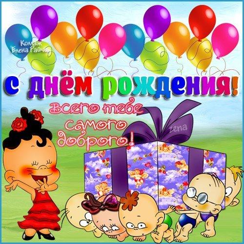 картинки с пожеланиями на день рождения 554