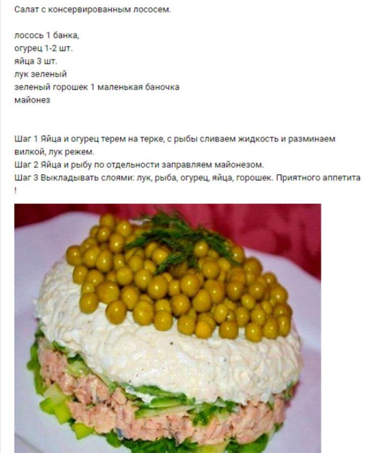 Самые вкусные салаты с рецептами и 128