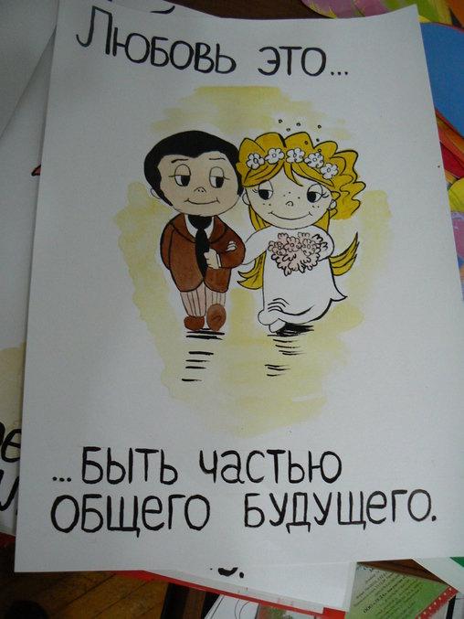 плакаты на свадьбу своими руками прикольные для украшения зала смешные есть молитва святому