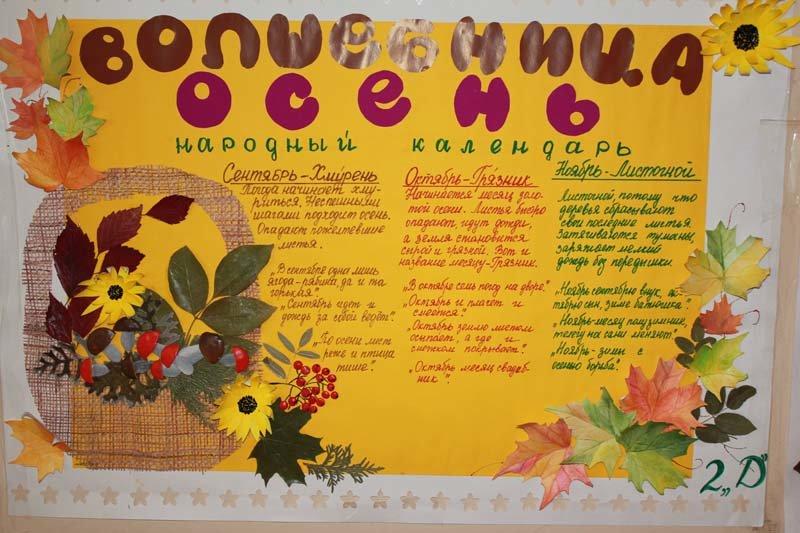 картинки плакат на тему осень просторные номера