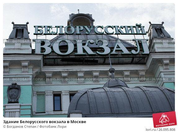 банк открытие в москве рядом с белорусским вокзалом для
