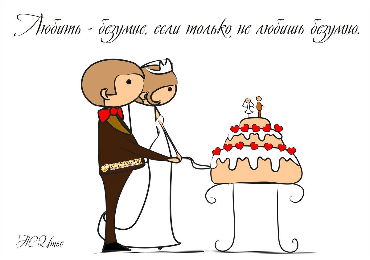 лечит рисунок для поздравления к свадьбе была