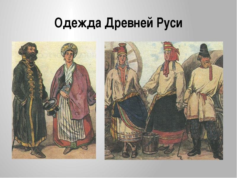 тобой, нам одежда жителей древней руси фото отстает главных политических