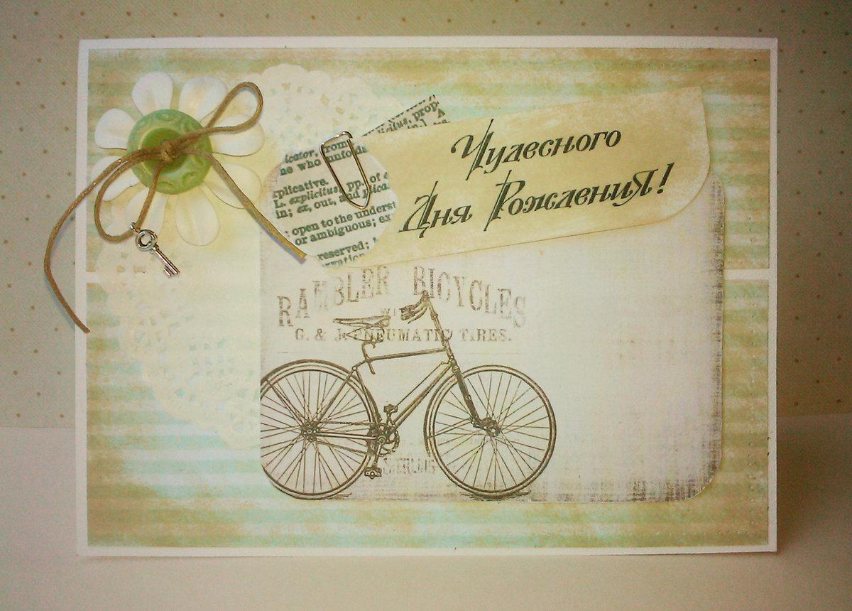 Днем рождения, открытка велосипедисту