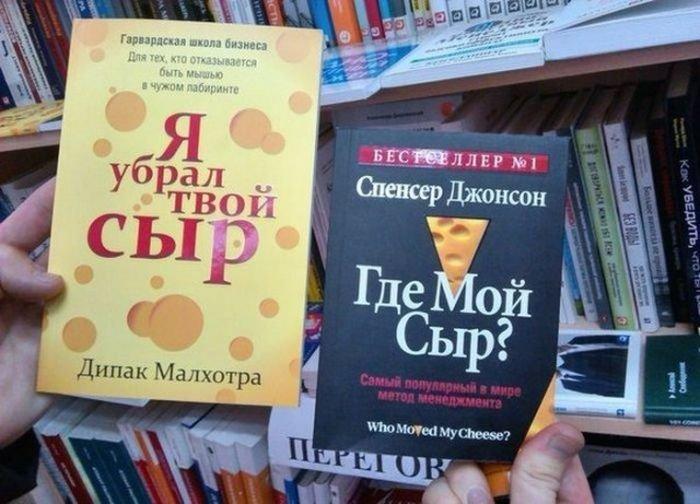Книги приколы картинки