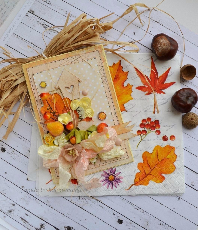 Спокойной ночи, открытки осень золотая с пожеланиями своими руками