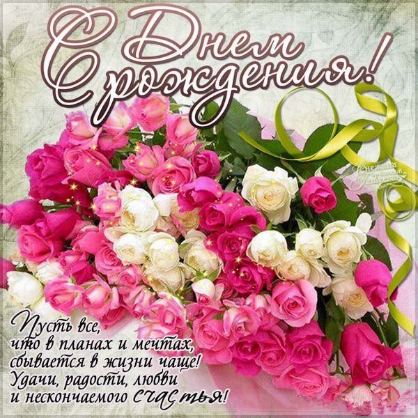 Открытки с днем рождения с цветами и текстом
