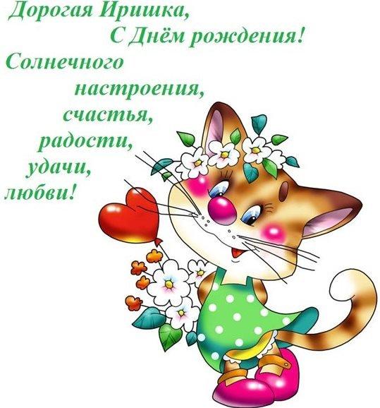 С днем рождения иришка открытки и поздравления, цветами для любимой