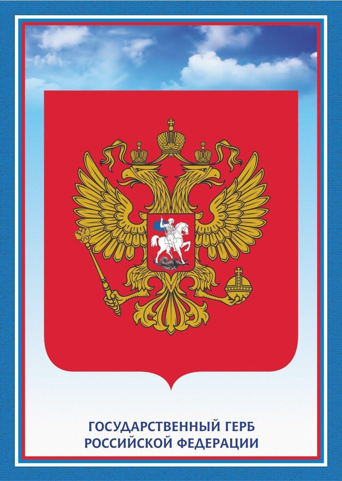 Государственная символика россии картинки, летием