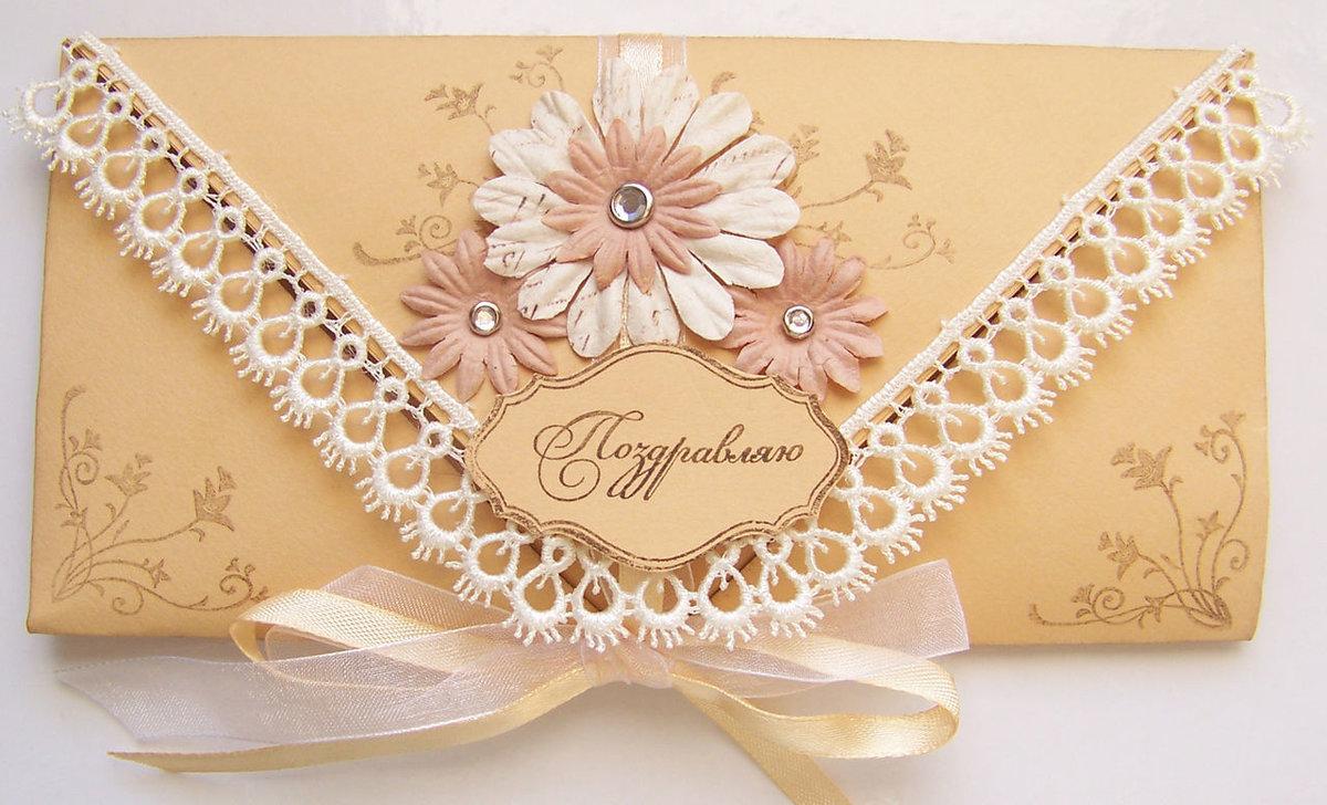 Отправить открытку, конверт для открытка