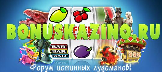 Интернетказино форум играть в игровые аппараты вулкан бесплатно