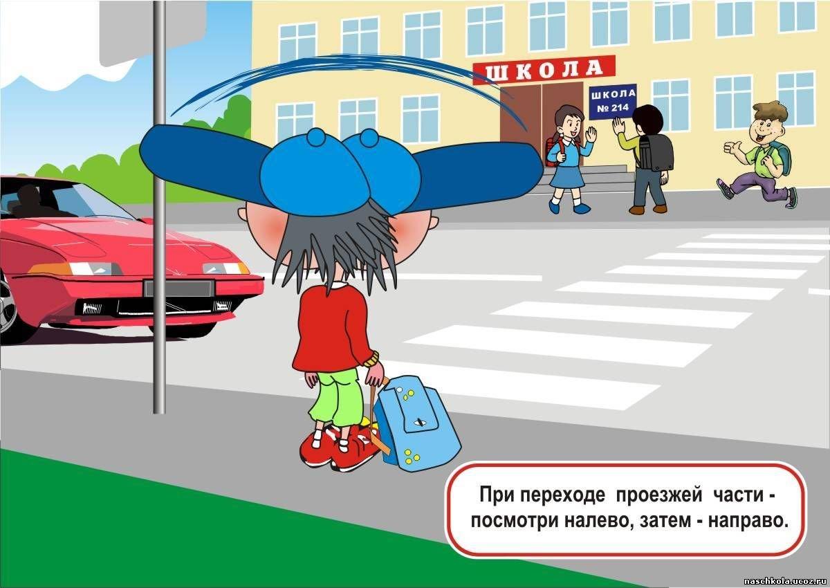 Безопасность на дороге в картинках детям