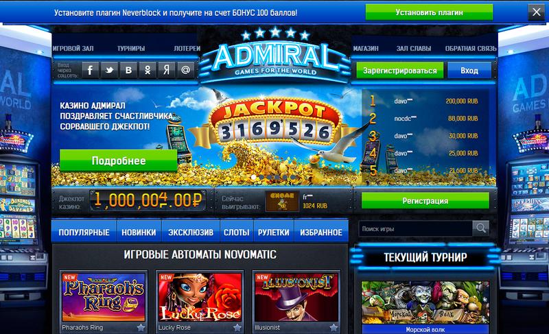 Игровые автоматы адмирал бесплатно и без регистрации бесплатные игровые автоматы кавказская пленница