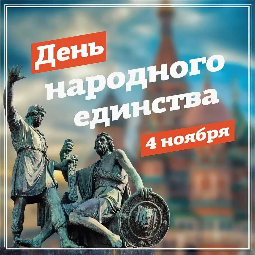 День народного единства картинки на телефон